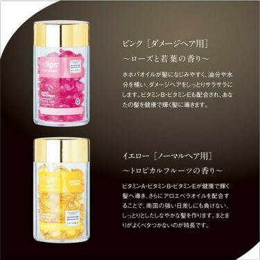 ヘアトリートメント HAIR TREATMENT【ボトルタイプ】/ellips/アウトバストリートメントを使ったクチコミ(4枚目)