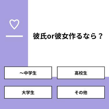 ましゅまろ on LIPS 「【質問】彼氏or彼女作るなら?【回答】・〜中学生:28.6%・..」(1枚目)