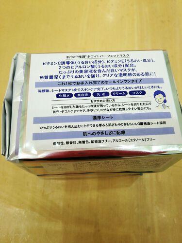 濃極潤ホワイトパーフェクトマスク/肌ラボ/シートマスク・パックを使ったクチコミ(3枚目)