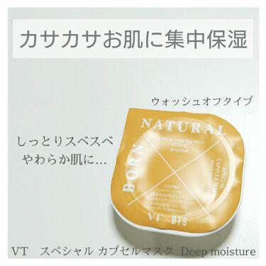 スペシャル カプセルマスク/VT Cosmetics/洗い流すパック・マスクを使ったクチコミ(1枚目)