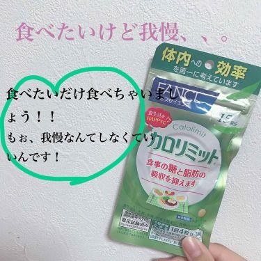 🥀瑞姫🥀さんの「ファンケルカロリミット<ボディシェイプサプリメント>」を含むクチコミ