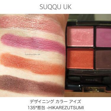 デザイニング カラー アイズ/SUQQU/パウダーアイシャドウを使ったクチコミ(6枚目)