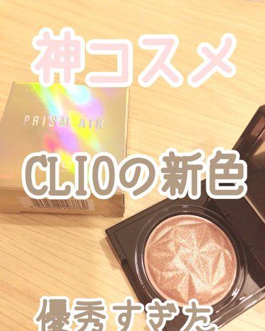 プリズムエアシャドウ スパークリングライン/CLIO/パウダーアイシャドウを使ったクチコミ(1枚目)