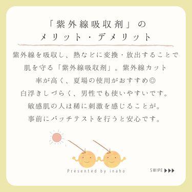 inaho公式アカウント on LIPS 「こんにちは、inahoです🌾日焼け止めの成分「紫外線吸収剤」と..」(3枚目)
