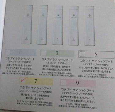 アイ ケア シャンプー 7/コタ/シャンプー・コンディショナーを使ったクチコミ(2枚目)