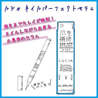ネイルパーフェクトセラム/LUCIA/ネイルケアを使ったクチコミ(1枚目)