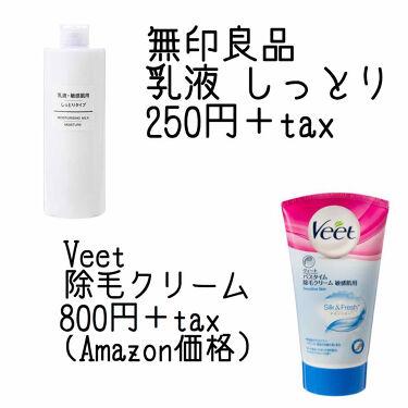 乳液・敏感肌用・しっとりタイプ/無印良品/乳液を使ったクチコミ(2枚目)