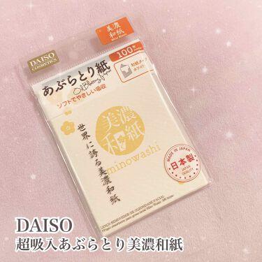 DAISO 超吸收 吸油美濃和紙