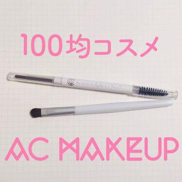 AC オートマチックアイブロウペンシル/AC MAKEUP/アイブロウペンシルを使ったクチコミ(1枚目)