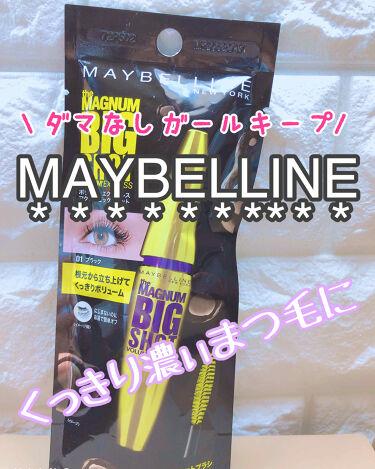 ボリューム エクスプレス マグナム ビッグショット/MAYBELLINE NEW YORK/マスカラを使ったクチコミ(1枚目)