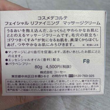 フェイシャルリファイニングマッサージクリーム/COSME DECORTE/その他スキンケアを使ったクチコミ(2枚目)