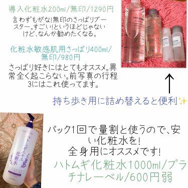 化粧水・敏感肌用・さっぱりタイプ/無印良品/化粧水を使ったクチコミ(3枚目)