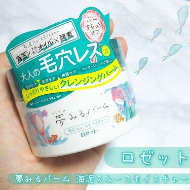 夢みるバーム 海泥スムースモイスチャー/ロゼット/クレンジングバームを使ったクチコミ(1枚目)
