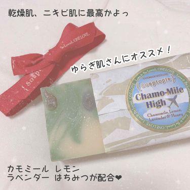 Sopetopia ハンドメイドソープ カモミール/Soaptopia/ボディ石鹸を使ったクチコミ(2枚目)