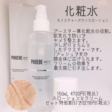 モイスチャーバランスローション/PHOEBE BEAUTY UP/化粧水を使ったクチコミ(2枚目)