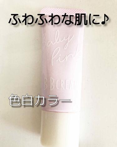BBクリーム/ベビーピンク/化粧下地を使ったクチコミ(1枚目)