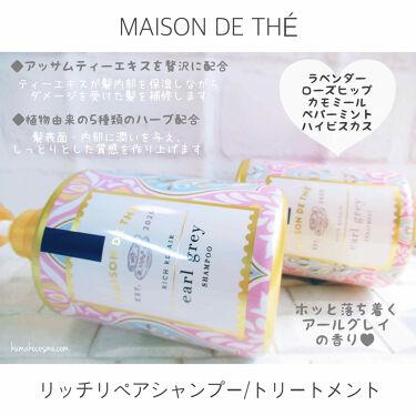 リッチリペア シャンプー/トリートメント/MAISON DE THÉ/シャンプー・コンディショナーを使ったクチコミ(2枚目)