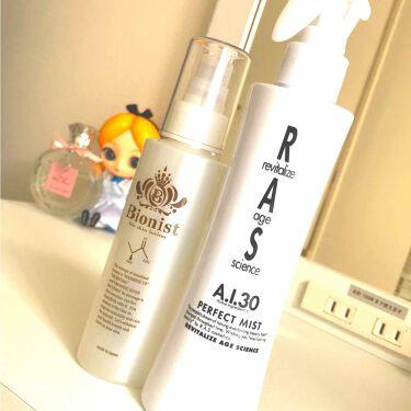 おかゆさんの「RAS COSMEパーフェクトミスト<ミスト状化粧水>」を含むクチコミ