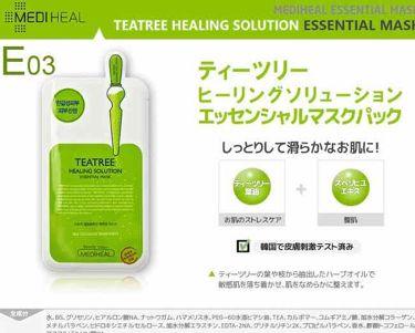 collagen impact /MEDIHEAL/シートマスク・パックを使ったクチコミ(4枚目)