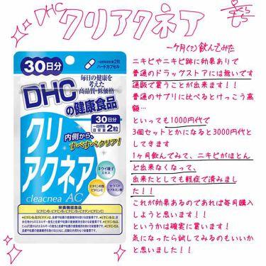 クリアクネア/DHC/美肌サプリメントを使ったクチコミ(2枚目)