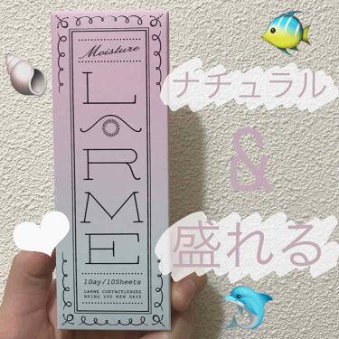 LARME MERMAIDSERIES(ラルムマーメイドシリーズ)/LARME/カラーコンタクトレンズを使ったクチコミ(1枚目)