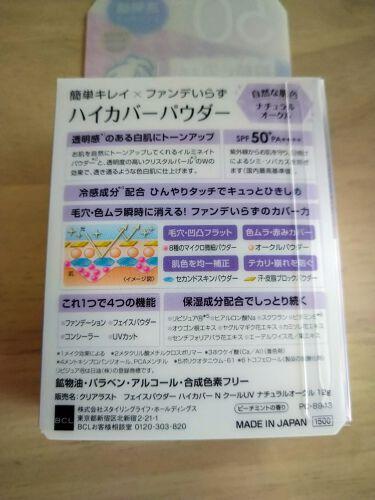 フェイスパウダー ハイカバー N クールUV/クリアラスト/プレストパウダーを使ったクチコミ(2枚目)