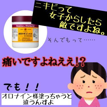オロナインH軟膏 (医薬品)/オロナイン/その他を使ったクチコミ(1枚目)