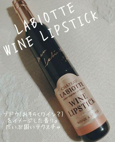 シャトーラビオッテ ワインリップスティック/LABIOTTE/口紅を使ったクチコミ(1枚目)