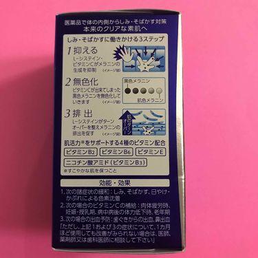 ホワイトCクリア(医薬品)/トランシーノ/その他を使ったクチコミ(3枚目)