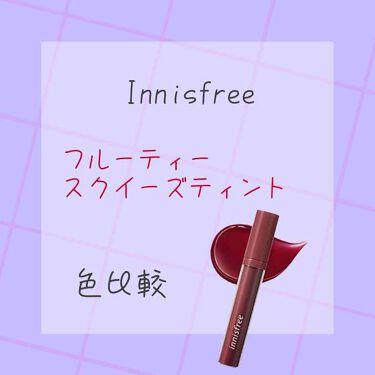 りう on LIPS 「Innisfreeフルーティースクイーズティント参考価格228..」(1枚目)