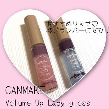 ボリュームアップレディグロス/CANMAKE/リップグロス by ありこ