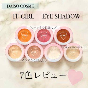 ダイソー×IT GIRL アイシャドウ/DAISO/パウダーアイシャドウ by サヤコ