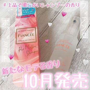 ボディミスト ピュアメロウシャンプー/フィアンセ/香水(レディース)を使ったクチコミ(1枚目)