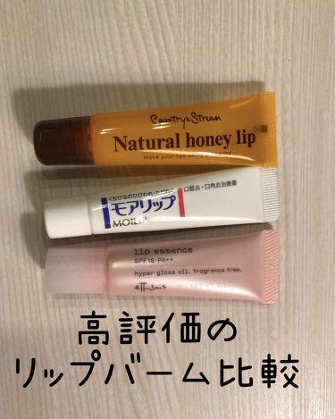 【画像付きクチコミ】高評価のリップバーム比較!SHISEIDOモアリップ(医薬品)ちょっとスースーしますあんまり保湿力の持続はないので、唇の端切れちゃった時とか治療目的で使ってます!カントリー&ストリーム ハニーフルリップHM蜂蜜の香りが強い!保湿力続く...