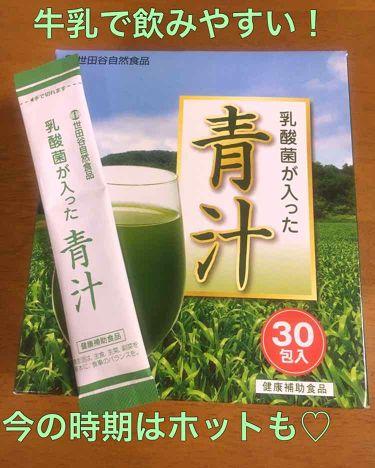 となりのりんちゃんさんの「世田谷自然食品乳酸菌が入った青汁<ドリンク>」を含むクチコミ