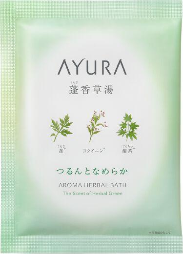 2020/10/1発売 AYURA 蓬香草湯α