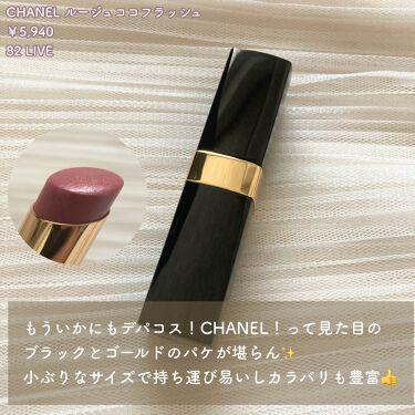 ルージュ ココ フラッシュ/CHANEL/口紅を使ったクチコミ(7枚目)