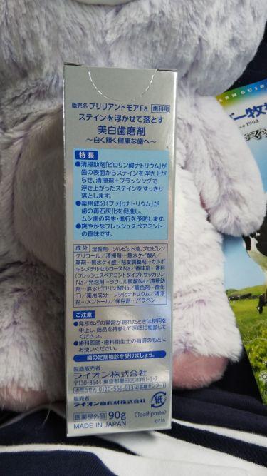 ブリリアントモア/ライオン/歯磨き粉を使ったクチコミ(2枚目)