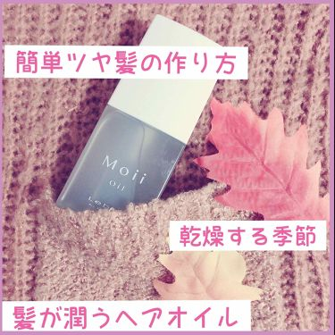 Moii Oil/ルベル/その他スタイリングを使ったクチコミ(1枚目)