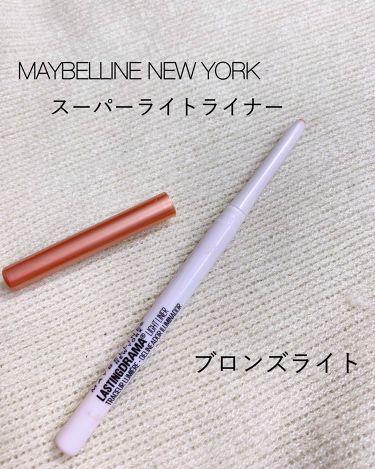 ハイパーライト ライナー/MAYBELLINE NEW YORK/ペンシルアイライナーを使ったクチコミ(2枚目)