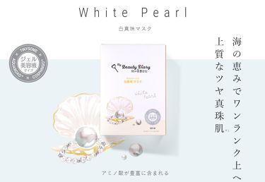 我的美麗日記 白真珠マスク(4枚)/我的美麗日記/シートマスク・パックを使ったクチコミ(2枚目)