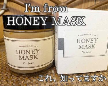 HONEY MASK/I'm from/洗い流すパック・マスクを使ったクチコミ(2枚目)
