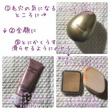 Egシルキースムースバーム/TONYMOLY(トニーモリー/韓国)/化粧下地を使ったクチコミ(3枚目)