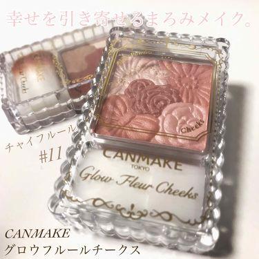 グロウフルールチークス/CANMAKE/パウダーチーク by ねぎ🦁