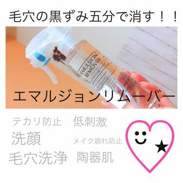 チャンユカさんの「水橋保寿堂製薬エマルジョンリムーバー<その他クレンジング>」を含むクチコミ