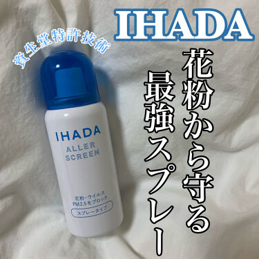 アレルスクリーン/IHADA/その他スキンケアを使ったクチコミ(1枚目)