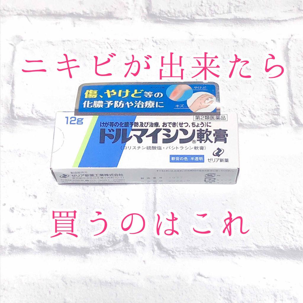 軟膏 ドル マイシン