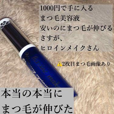 ウォータリング アイラッシュセラム/ヒロインメイク/まつげ美容液を使ったクチコミ(1枚目)