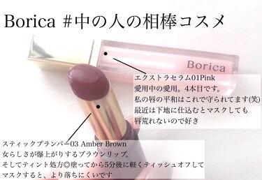 リッププランパーエクストラセラム/Borica/リップグロスを使ったクチコミ(1枚目)