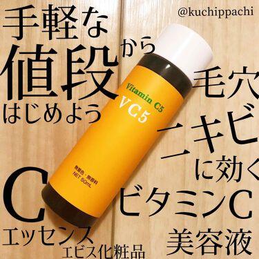 Cエッセンス/エビス化粧品/美容液を使ったクチコミ(1枚目)